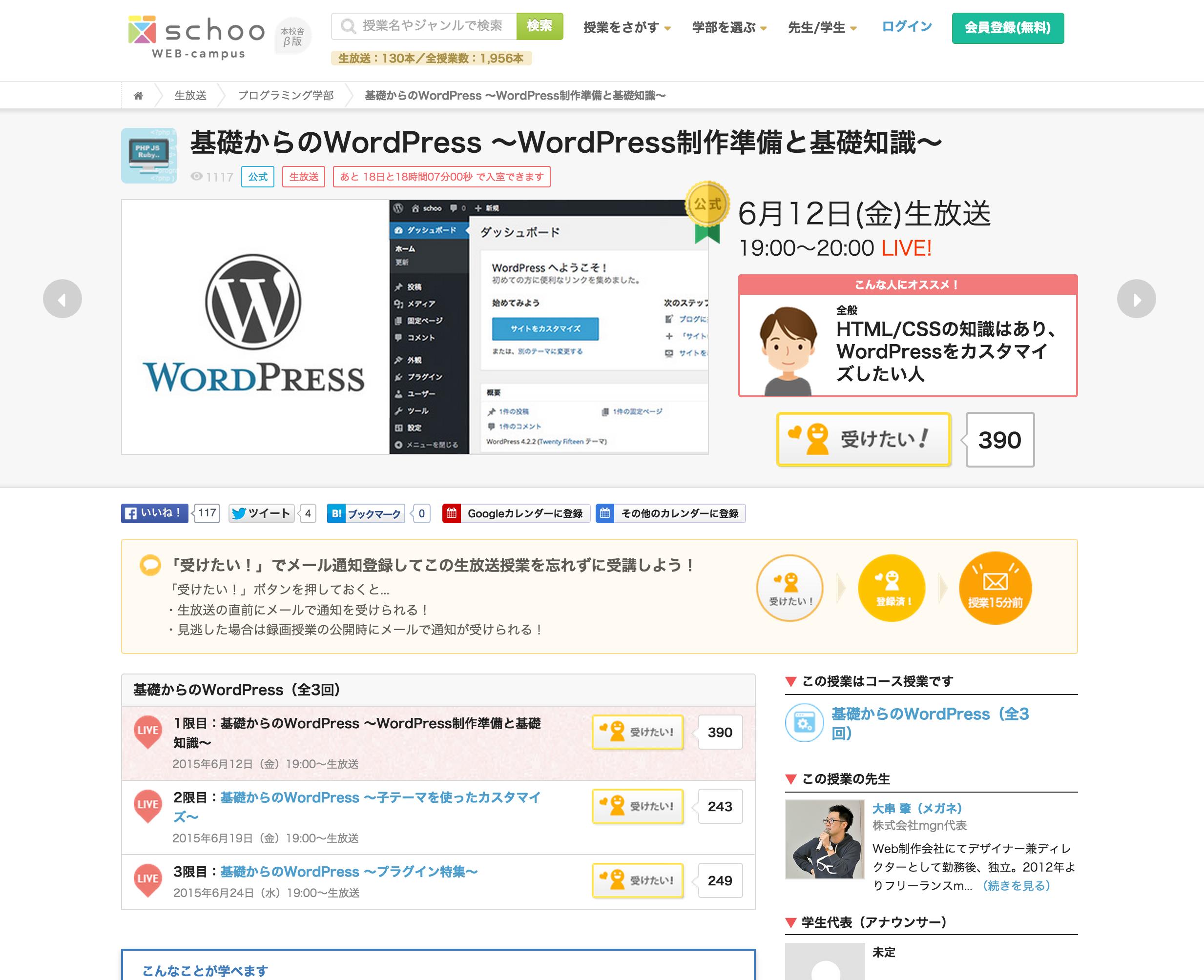 スクリーンショット 2015-05-25 0.22.52