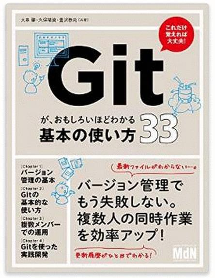 Gitがおもしろいほどわかる基本の使い方33