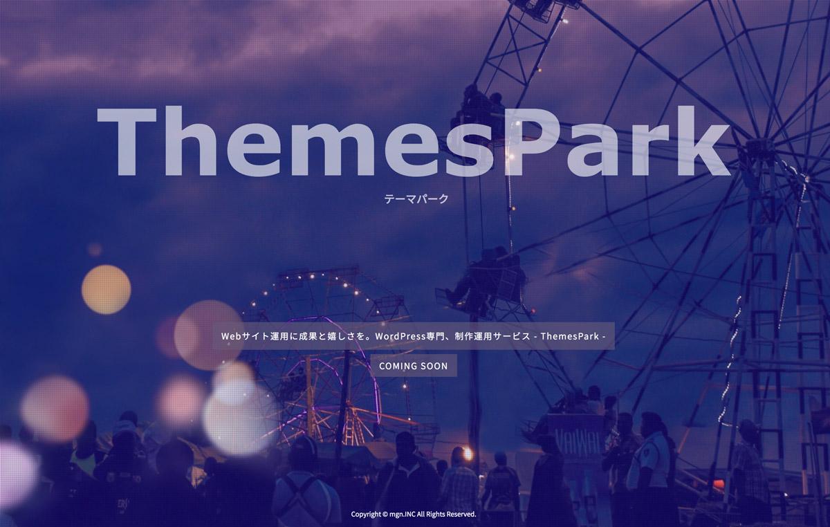 Webサイト運用に成果と嬉しさを。WordPress専門、制作運用サービス - ThemesPark -