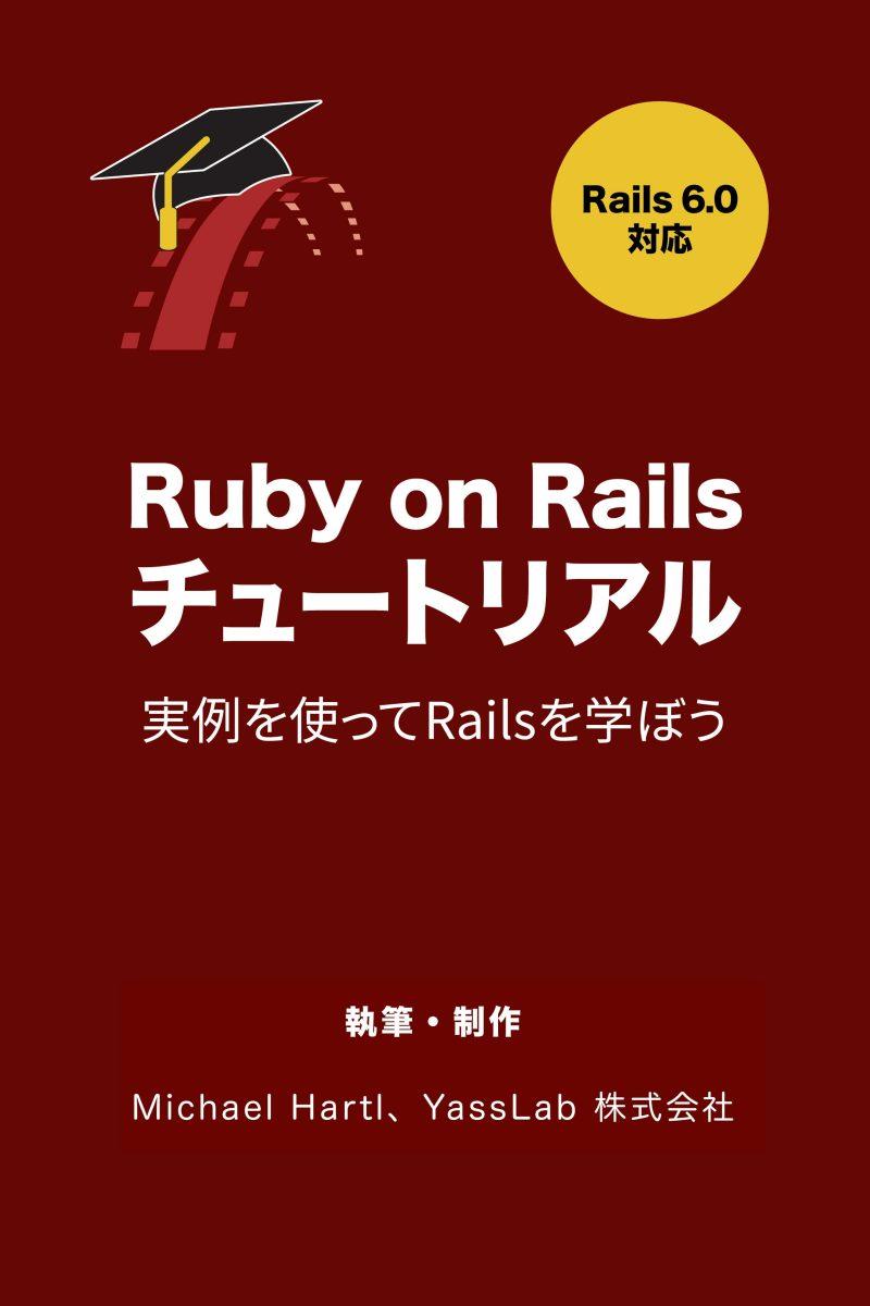 Ruby on Railsチュートリアル