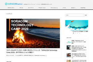 SORACOM公式ブログのキャプチャ画像